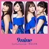9nine / SunSunSunrise / ゆるとぴあ [CD] [シングル] [2017/08/16発売]