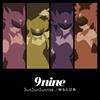 9nine / SunSunSunrise / ゆるとぴあ [CD+DVD] [限定] [CD] [シングル] [2017/08/16発売]