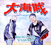 サイプレス上野とロベルト吉野、メジャー・デビュー作のタイトルは『大海賊』