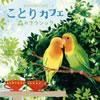 ことりカフェ〜森のクラシック戸田有里子(P) [CD]