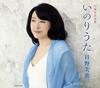 日野美歌 / いのりうた / Smile Again [CD] [シングル] [2017/07/19発売]