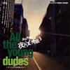 須永辰緒の夜ジャズ・外伝3〜All the young dudes〜すべての若き野郎ども [CD] [アルバム] [2017/08/02発売]
