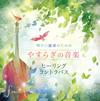 明日の健康のための やすらぎの音楽〜ヒーリング・コントラバス石川滋(CB) 林そよか(P) [CD]