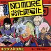 キュウソネコカミ / NO MORE 劣化実写化 [CD] [シングル] [2017/08/23発売]