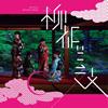 RYUTist - 柳都芸妓 [CD] [紙ジャケット仕様]