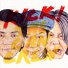 KICK THE CAN CREW / KICK! [CD] [アルバム] [2017/08/30発売]