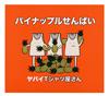 ヤバイTシャツ屋さん / パイナップルせんぱい [デジパック仕様] [CD+DVD] [限定]