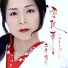 石原詢子 / 雪散華〜ゆきさんげ〜 [CD] [シングル] [2017/09/06発売]