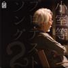 小室等 / プロテストソング2 [紙ジャケット仕様] [CD] [アルバム] [2017/09/20発売]