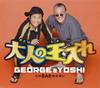 GEORGE&YOSHI / 大人の玉入れ [CD] [シングル] [2017/08/16発売]