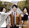 Arco Iris - 出会い [CD]
