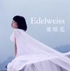 亜咲花 / Edelweiss [CD+DVD] [CD] [シングル] [2017/07/26発売]