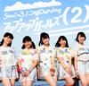 アップアップガールズ(2) / Sun!×3 / 二の足Dancing