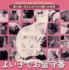 猫と飼い主さんのための癒しの音楽〜よい子でお留守番〜 [CD]