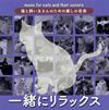 猫と飼い主さんのための癒しの音楽〜一緒にリラックス〜 [CD]