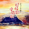 オルゴールで聴く 抒情歌・愛唱歌 [2CD]