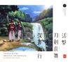 「活撃 刀剣乱舞」音楽集 [2CD]