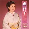 森昌子 / 全曲集2018 [CD] [アルバム] [2017/09/06発売]
