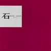 高田渡 / 石 [UHQCD] [アルバム] [2017/09/20発売]