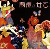あがた森魚 / 乙女の儚夢(ろまん) [UHQCD] [アルバム] [2017/09/20発売]