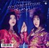 ベッド・イン / CO・CO・RO グラデーション [CD+DVD] [CD] [シングル] [2017/09/06発売]