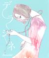 クミコ with 風街レビュー / デラシネ deracine [CD] [アルバム] [2017/09/27発売]