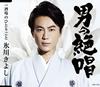 氷川きよし - 男の絶唱 - 酒場のひとりごと(D TYPE) [CD]