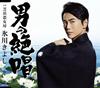 氷川きよし - 男の絶唱 - 芝浜恋女房(E TYPE) [CD]