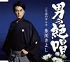 氷川きよし - 男の絶唱 - 片恋のサルサ(F TYPE) [CD]