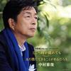 中村雅俊 / どこへ時が流れても / まだ僕にできることがあるだろう [CD+DVD] [限定]