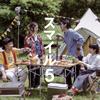 D.W.ニコルズ / スマイル5 [CD] [ミニアルバム] [2017/09/13発売]