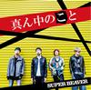 SUPER BEAVER / 真ん中のこと [CD+DVD] [限定]