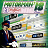 スーパーベルズ / モーターマン '18 [CD] [アルバム] [2017/10/11発売]