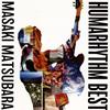 松原正樹 / HUMARHYTHM BEST [2CD] [CD] [アルバム] [2017/08/02発売]