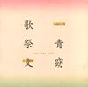 一青窈 / 歌祭文〜ALL TIME BEST〜 [2CD] [CD] [アルバム] [2017/10/11発売]