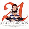倉木麻衣 / 倉木麻衣×名探偵コナン COLLABORATION BEST 21-真実はいつも歌にある!-