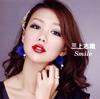 三上志織 - Smile [CD]