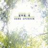 百年後 - 麦〜信長貴富:女声合唱作品集聖カタリナ学園光ヶ丘女子高等学校合唱部 HIKARI BRILLANTE [CD]