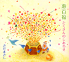 さだまさし / 惠百福 たくさんのしあわせ [CD] [アルバム] [2017/09/06発売]