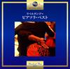 リベルタンゴ〜ピアソラ・ベスト [再発] [CD] [アルバム] [2017/10/25発売]