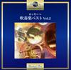 ロッキー〜吹奏楽ベスト Vol.2 東京佼成ウインドo. [CD] [アルバム] [2017/10/25発売]