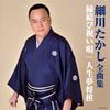細川たかし / 全曲集 縁結び祝い唄 / 人生夢将棋 [CD] [アルバム] [2017/11/22発売]