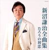 新沼謙治 / 全曲集 たろうの初恋 [CD] [アルバム] [2017/11/22発売]