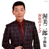 渥美二郎 / 全曲集 涙色のタンゴ [CD] [アルバム] [2017/11/22発売]