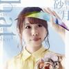 やなぎなぎ / here and there / 砂糖玉の月 [CD+DVD] [限定]