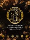 ミュージカル「刀剣乱舞」〜三百年の子守唄〜 [3CD] [限定]