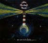 ジョン・ハケット・バンド - ウィ・アー・ノット・アローン(2CDデラックス・エディション) [2CD]