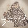 MAPLEZ - エゴサバイバー!(Type-C) [CD]