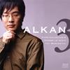 アルカン:ピアノ・コレクション3「風のように」森下唯(P) [CD]