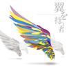 「アニメNEXT100」公式ソング〜翼を持つ者-Not an angel Just a dreamer- [CD+DVD] [CD] [シングル] [2017/10/25発売]